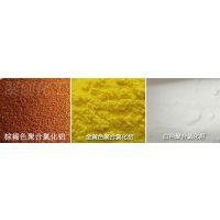 天津聚合氯化铝、瑞特水处理、聚合氯化铝混凝剂碱式氯化铝