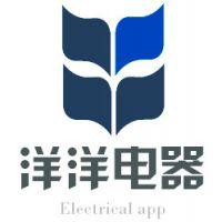 深圳市宝安区西乡洋洋电器加工厂