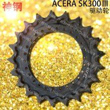 KOBELCO/神钢挖机SK300-3驱动齿 神钢300驱动轮