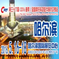 """2016第36届(春季)全国摩托车及配件展示交易会(简称""""全国摩配会"""")"""