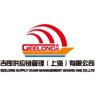 吉朗供应链管理(上海)有限公司