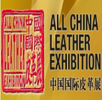 2016中国国际皮革展