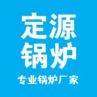 广州市定源锅炉设备有限公司