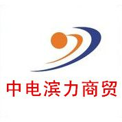 郑州中电滨力商贸有限公司