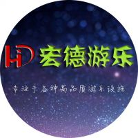 郑州市宏德游乐设备有限公司