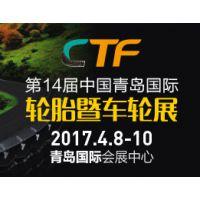 2017第十四届中国***轮胎暨车轮(青岛)展览会