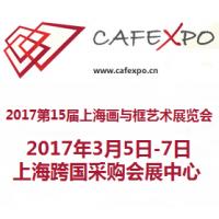 2017***5届上海画与框艺术展览会