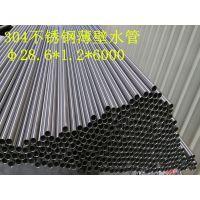拉丝不锈钢304,制品管厂304,圆管28*1.5