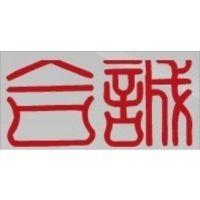 南宁合诚展览展示有限公司