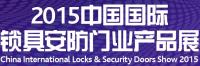 2015第六届中国国际锁具安防门业产品展(CIL&S2015)