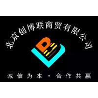 北京创博联商贸有限公司