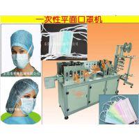 一次性无纺布口罩机  平面口罩机  专业口罩机高技术生产厂家