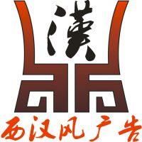 汉中市西汉风广告标识有限公司