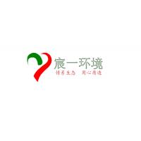 青岛宸一环境科技有限公司