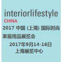 2017 中国 (上海) ***时尚家居用品展览会
