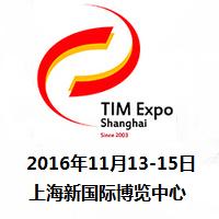 2016***4届中国(上海)国际保温、防水材料与节能技术展览会