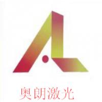 深圳市奥朗科技有限公司