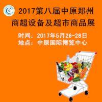2017第八届中原(郑州)***商超设备及超市商品展览会