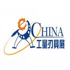 2016***1届中国工量刃具展览会