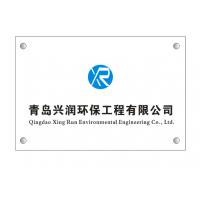青岛兴润环保工程有限公司