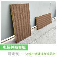 直销A级岩棉纤维隔音板 盈辉机制电梯井隔音板
