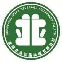 沈阳北亚饮品机械有限公司