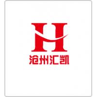 沧州汇凯管件制造有限公司