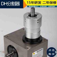 厂家直销45DH-20-270间歇分割器18年研发包邮