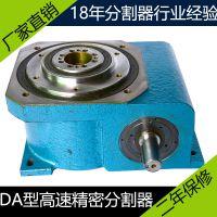 厂家直销190DA-30-270间歇凸轮分割器二年保修包邮