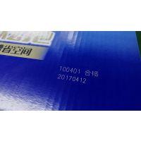 江苏创永激光现货供应CO2激光打标机 皮夹子pu塑料打码机