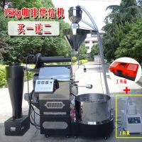 南阳东亿商用15KG咖啡豆烘焙机 大型咖啡烘焙机 厂家直销