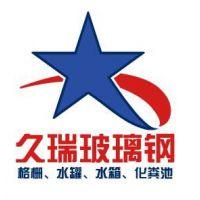 枣强县久瑞玻璃钢有限公司