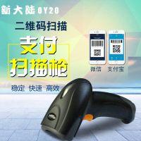 新大陆OY20支付宝扫码器手机支付超市收银快递专用一二维码扫描枪