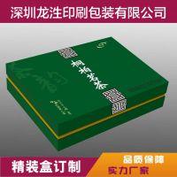 深圳厂家定做 ***燕窝翻盖精装盒定制 燕窝礼品盒设计定制