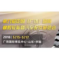 2019第九届中国(广饶)***橡胶轮胎暨汽车配件展览会