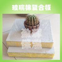 供应北京保温外墙玻璃棉复合板 盈辉机制砂浆岩棉防火板