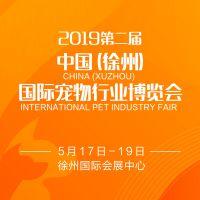2019***届中国(徐州)宠物行业博览会暨徐州宠物文化节