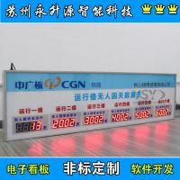 苏州永升源定制生产运行安全天数*** 施工警示牌 物流安全计时屏 电子看板