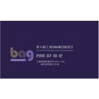 上海箱包展-2019第16届上海***箱包展览会