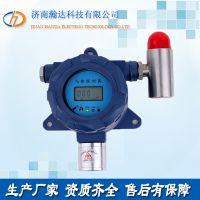 供应HD-T700固定式防爆型在线 一氧化碳气体报警器