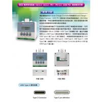 USB智能快充测试仪 USB Type-C快充测试仪