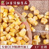 玉米粒 直销冻干即食酥脆美味玉米脆非油炸零食欢迎来电订购