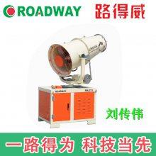 供应roadway/路得威拖车式降尘喷雾机厂家RWJC22B