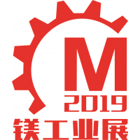 2019第二届中国广州***镁工业展览会