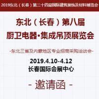 2019东北(长春)第八届国际厨卫电器、集成吊顶展览会