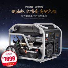 便携式6KW汽油发电机 应急发电机
