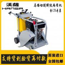 手推式水泥路面切割机 路面切割专用机器