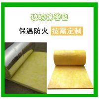 钢结构夹心用轻质玻璃棉保温毡 养殖A级离心玻璃保温棉