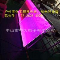 中山户外亮化导光板,玻璃幕墙装饰导光板,纳米导光板,三菱进口6MM板材