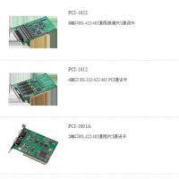 研华OPT4A-AE,研华PCI-1620U-A,威沃电子/宝拓科技
